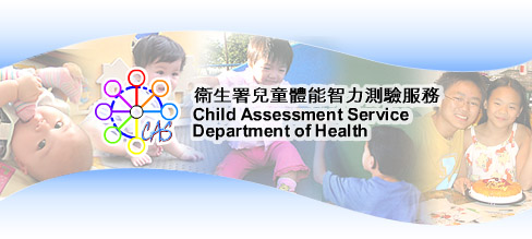 衞生署兒童體能智力測驗服務 Child Assessment Service Department of Health